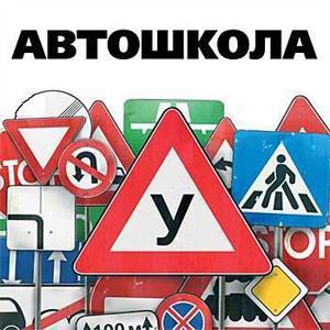 Автошколы Уржума