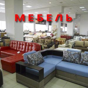 Магазины мебели Уржума