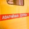 Аварийные службы в Уржуме