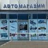 Автомагазины в Уржуме