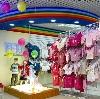 Детские магазины в Уржуме