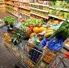 Магазины продуктов в Уржуме
