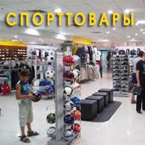 Спортивные магазины Уржума